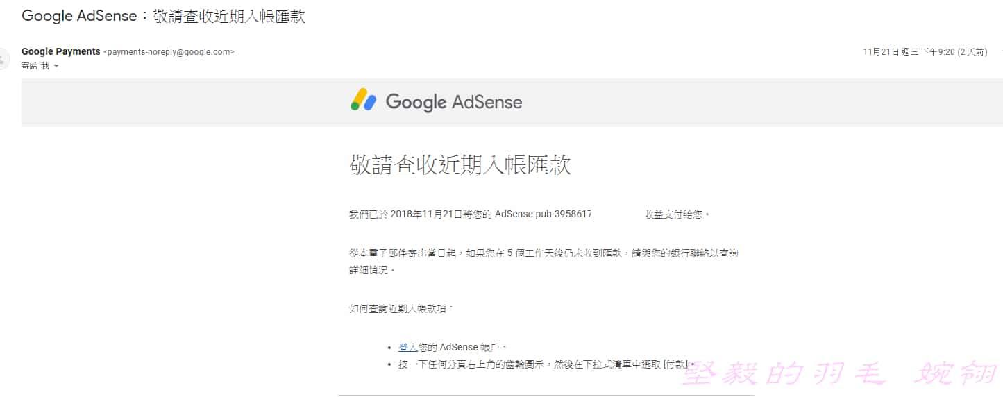 Google AdSense:敬請查收近期入帳匯款