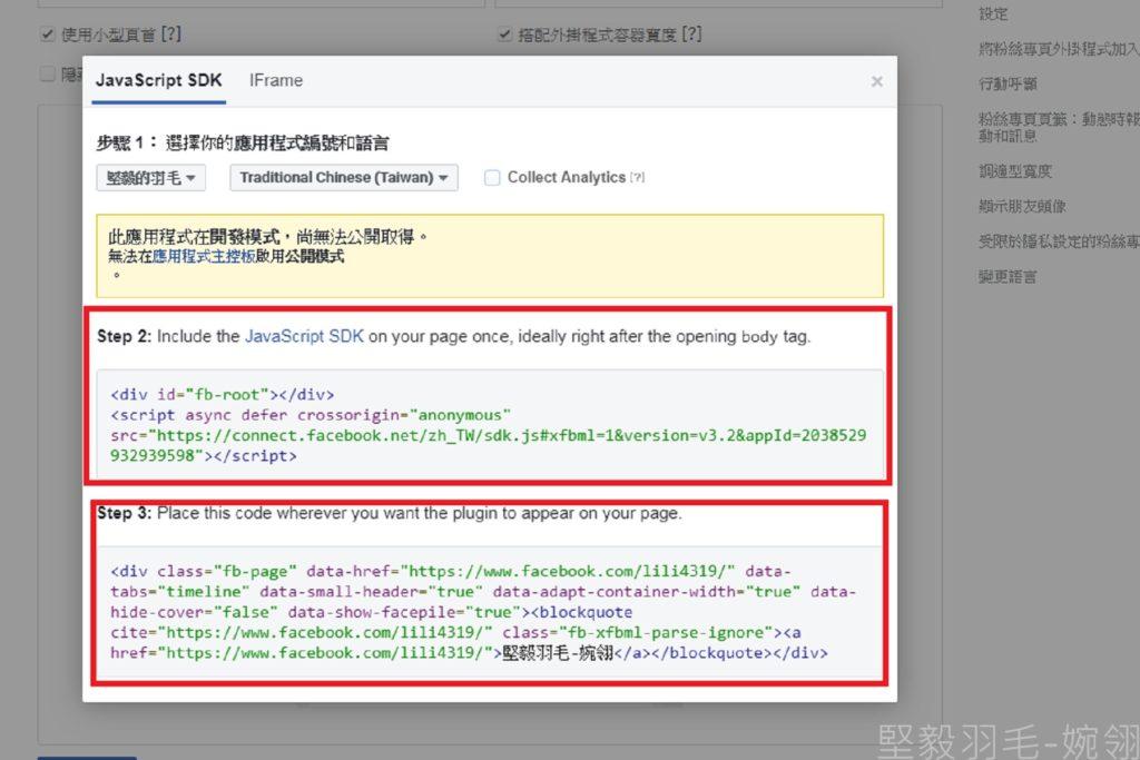 Facebook 粉絲專頁嵌入至網頁 程式碼O2