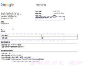 Google Adsense付款收據