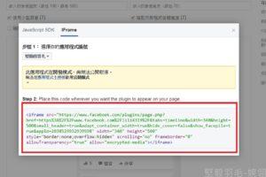 Facebook 粉絲專頁嵌入至網頁 程式碼 IFRAMEO
