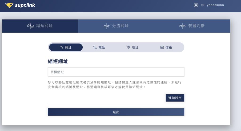 免费短网址工具Supr.Link