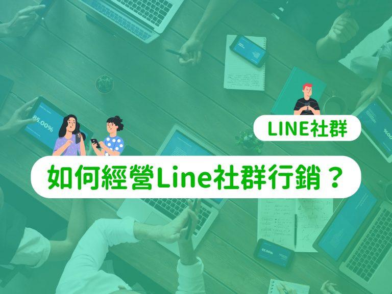 LINE社群