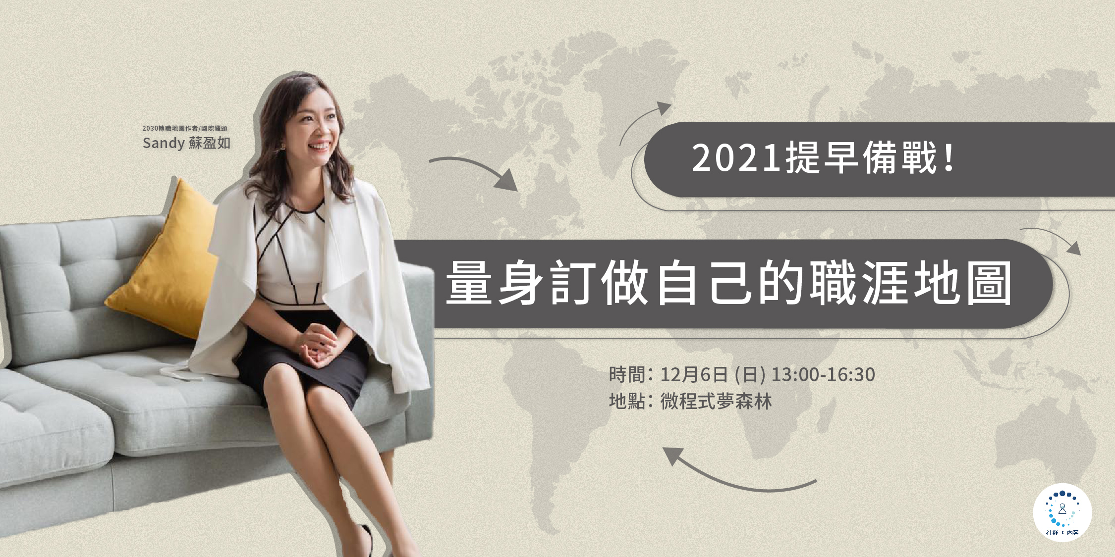 2021提早備戰! 量身訂做自己的職涯地圖