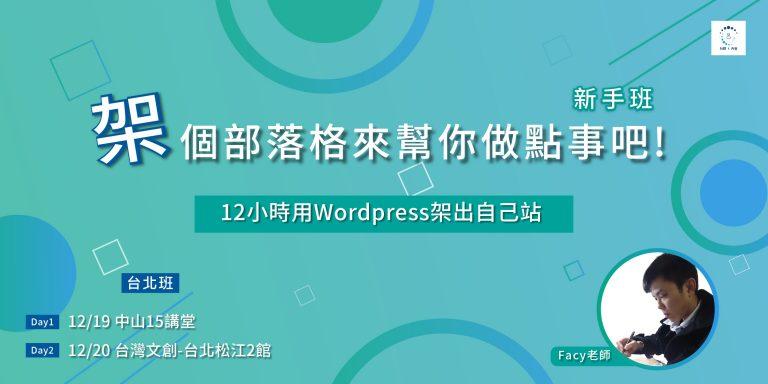 架個部落格來幫你做點事吧! 12小時用Wordpress架出自己站 (台北新手班)