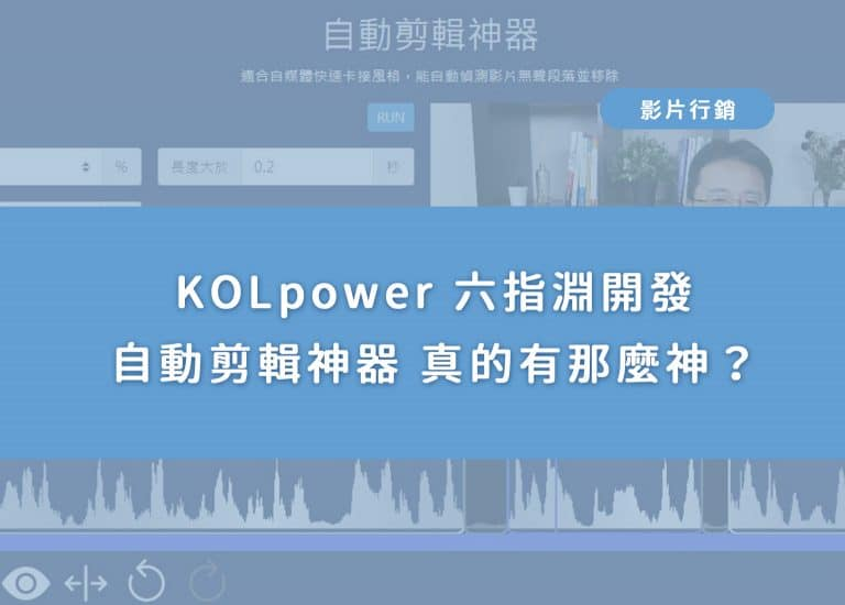 KOLpower 六指淵開發自動剪輯神器