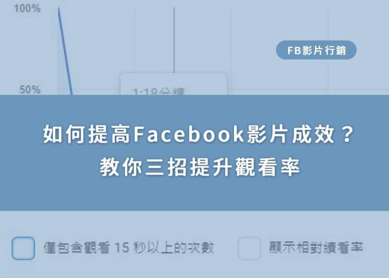 如何提升FB影片成效