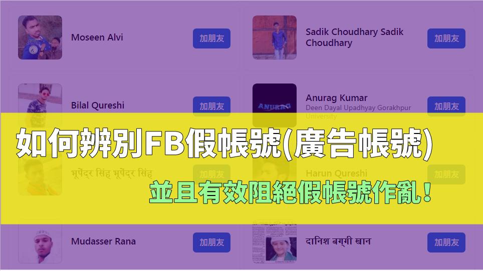 如何辨別FB假帳號(廣告帳號) FB社團如何阻擋假帳號在社團作亂 20