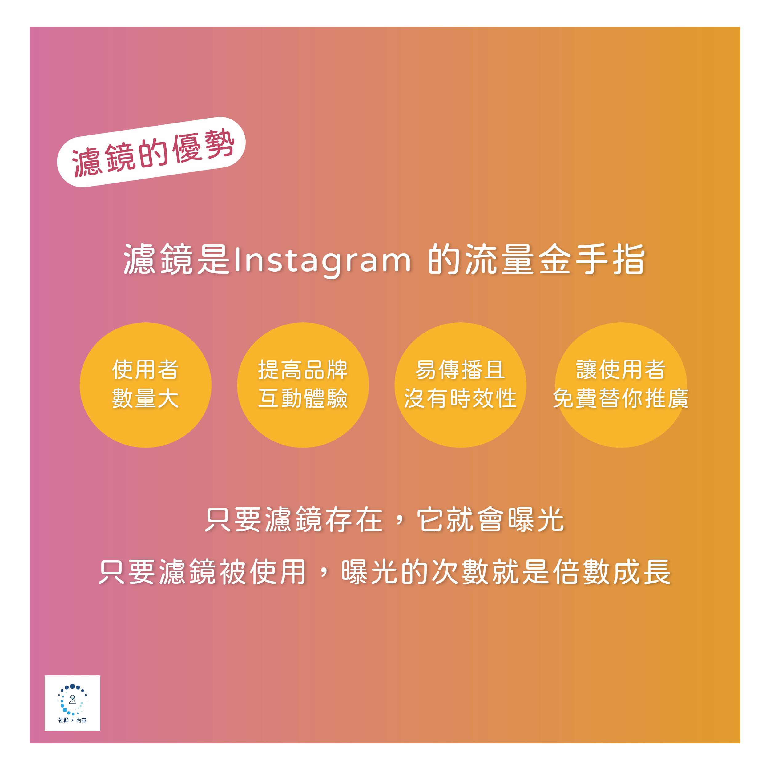 Instagram濾鏡特效 教你如何在限時動態使用、製作及優勢