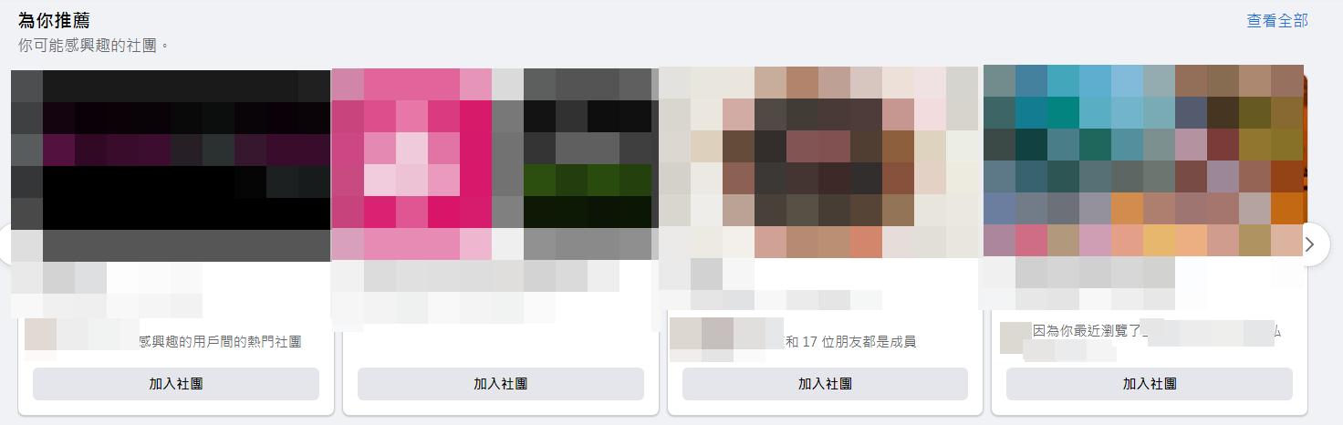 【FB社團】最新2種自動讓社團(曝光)人數增長功能|自動邀請粉絲|壯大社團