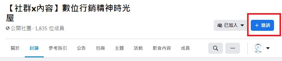 【FB社團】最新2種自動讓社團(曝光)人數增長功能